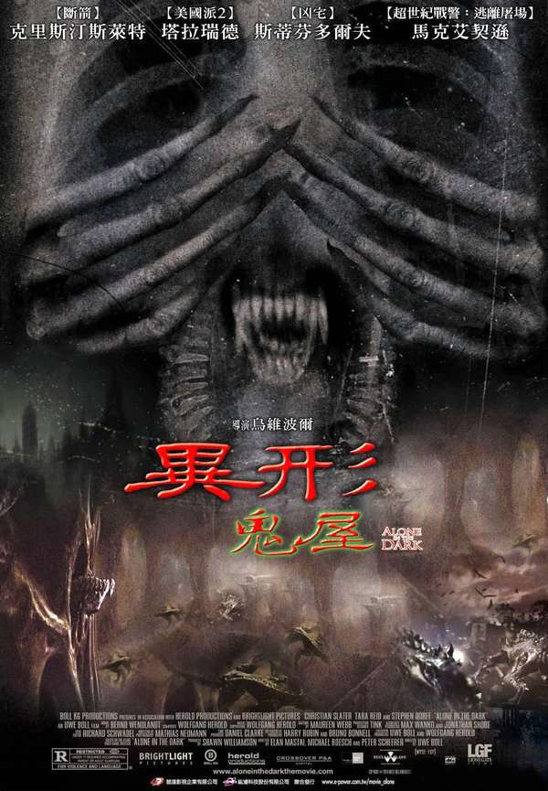 異形鬼屋_Alone In The Dark (2005)_電影海報