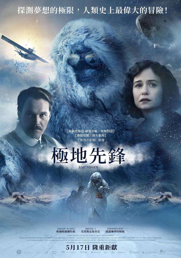 極地先鋒_電影海報