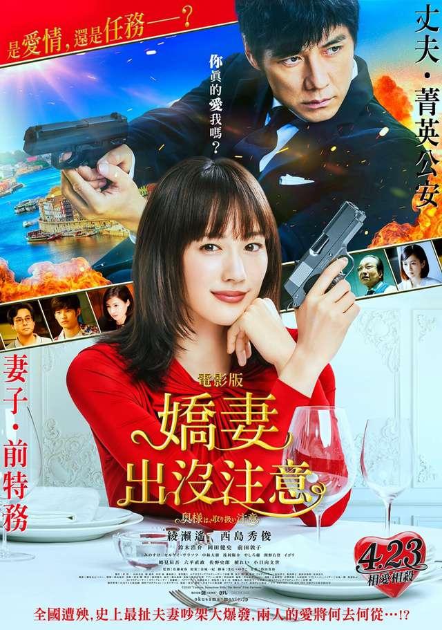 電影版 嬌妻出沒注意_Gekijoban: Okusawa wa toriatsukai chui_電影海報