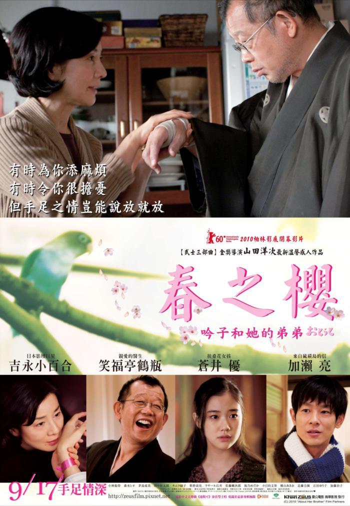 春之櫻-吟子和她的弟弟_About Her Brother_電影海報