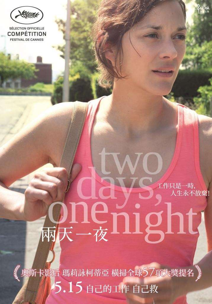 兩天一夜_Two Days One Night_電影海報