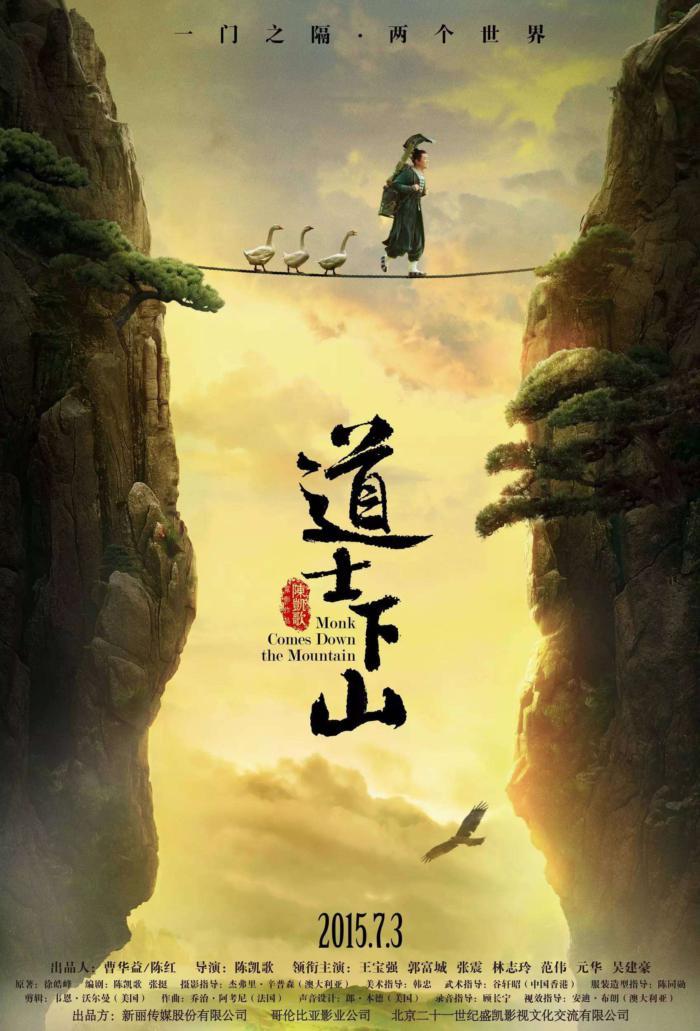 道士下山_Monk Comes Down The Mountain_電影海報