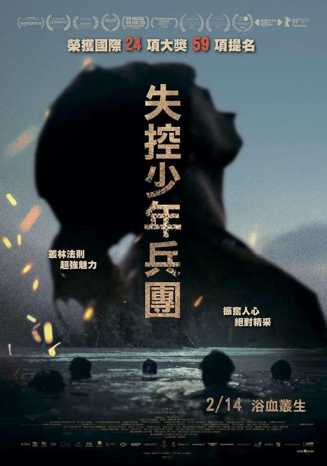 失控少年兵團_Monos_電影海報