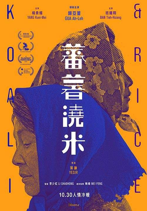 蕃薯澆米_Koali and Rice_電影海報