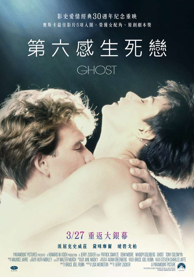 第六感生死戀_Ghost (1990)_電影海報