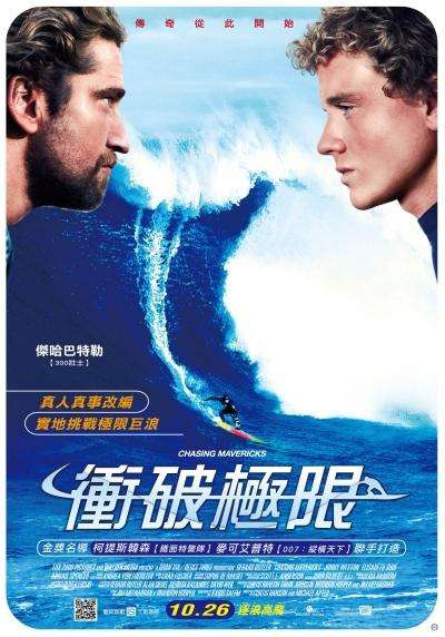 衝破極限_Chasing Mavericks_電影海報