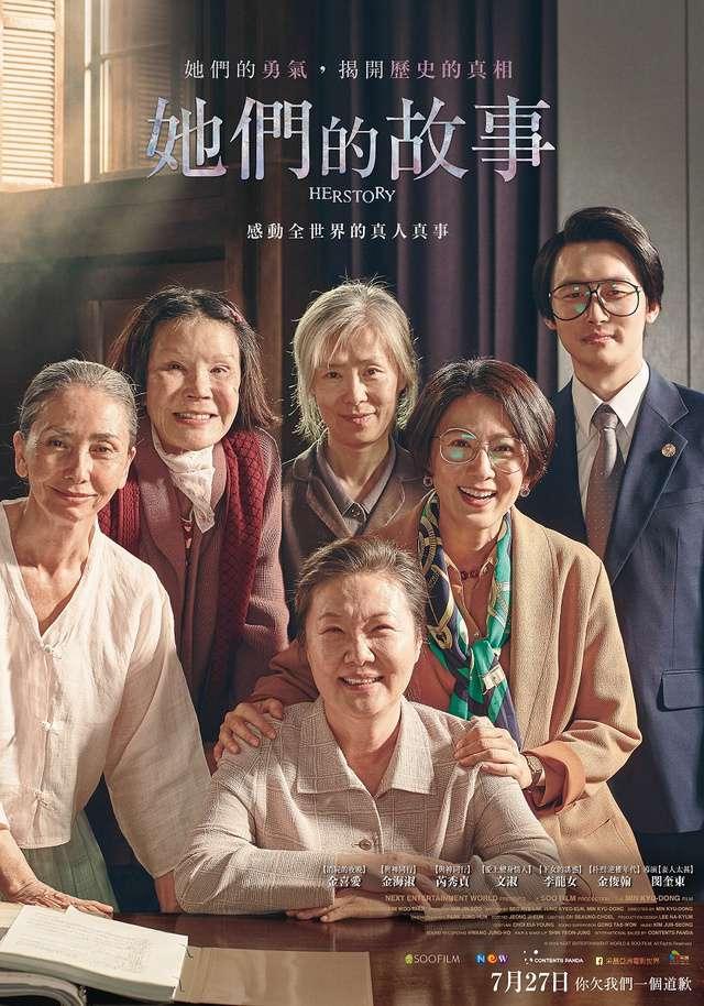 她們的故事_Herstory_電影海報
