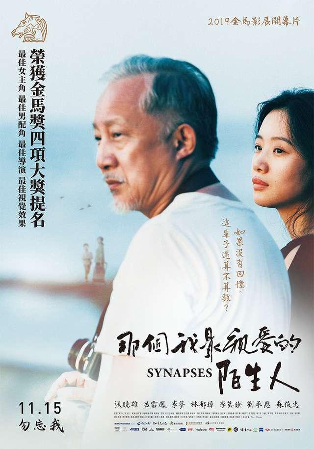 那個我最親愛的陌生人_The Beloved Stranger_電影海報