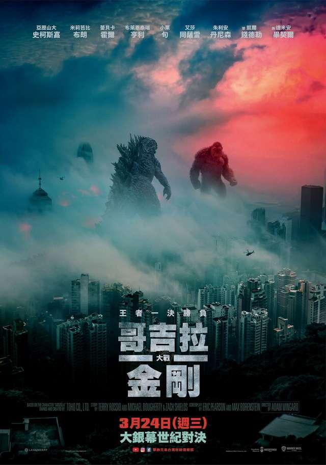 哥吉拉大戰金剛_Godzilla vs. Kong_電影海報