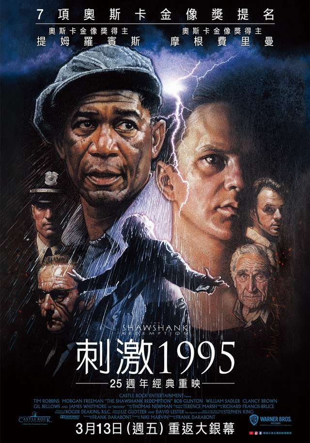 刺激1995_The Shawshank Redemption_電影海報