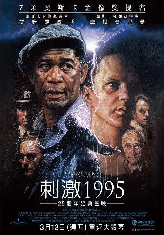 刺激1995_The Shawshank Redemption_電影海報