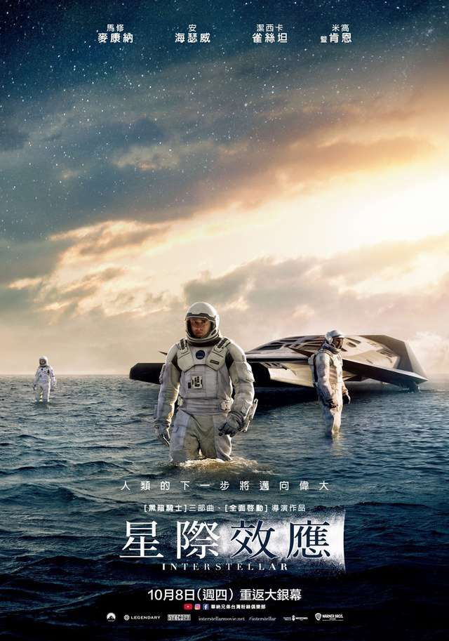 星際效應_Interstellar_電影海報