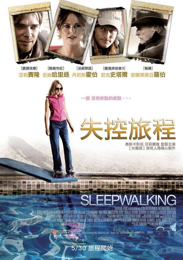 失控旅程_Sleepwalking_電影海報