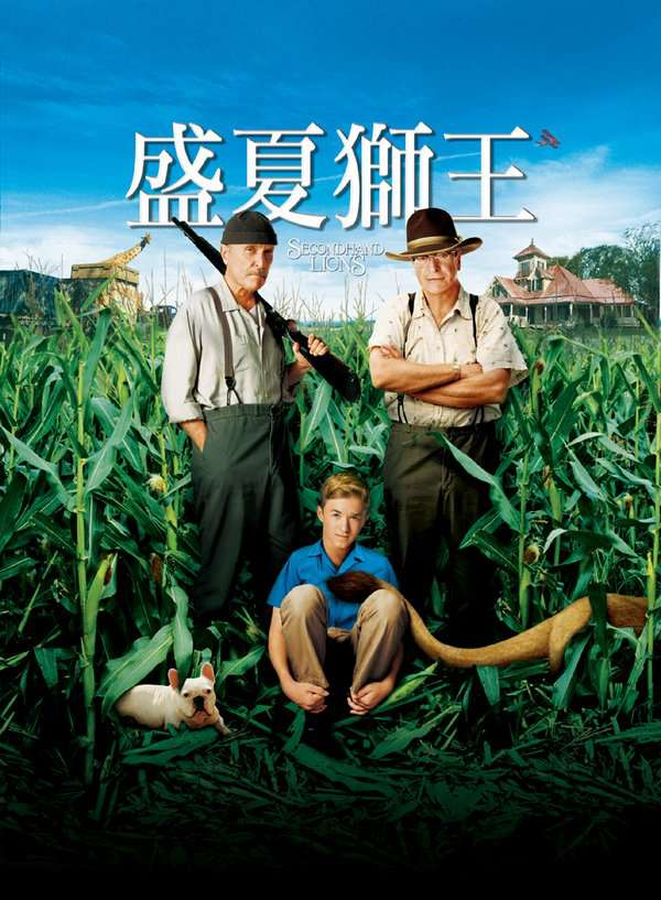 盛夏獅王_Secondhand Lions_電影海報