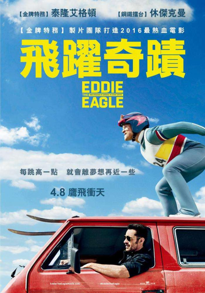 飛躍奇蹟_Eddie the Eagle_電影海報
