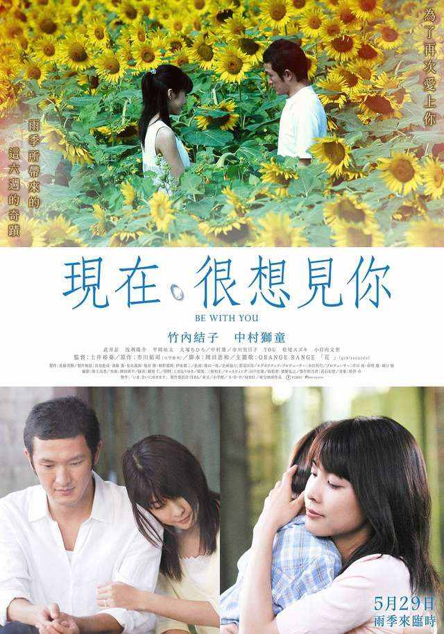 現在,很想見你_Be With You(2004)_電影海報