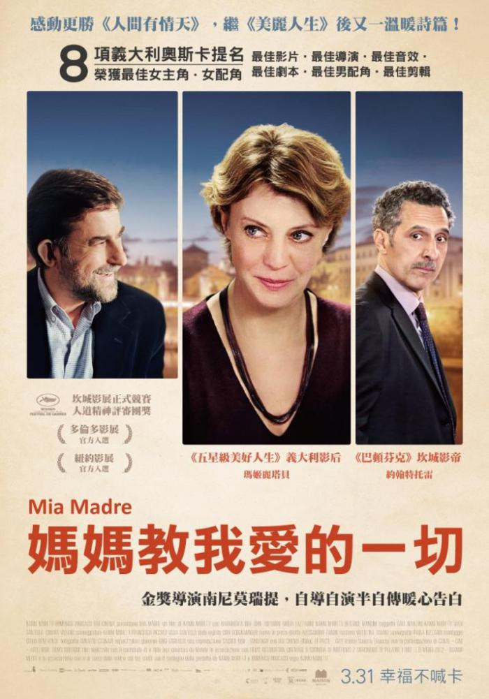 媽媽教我愛的一切_Mia Madre_電影海報