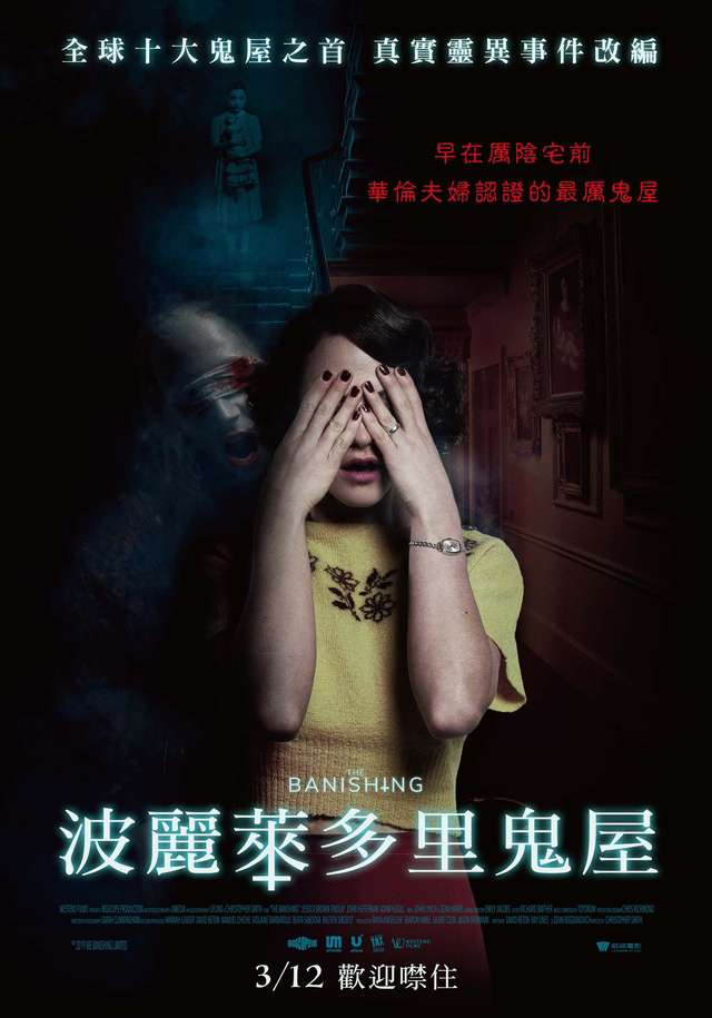 波麗萊多里鬼屋_The Banishing_電影海報