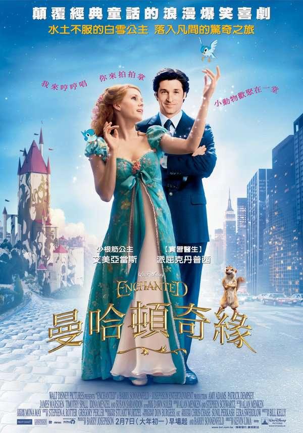 曼哈頓奇緣_Enchanted_電影海報
