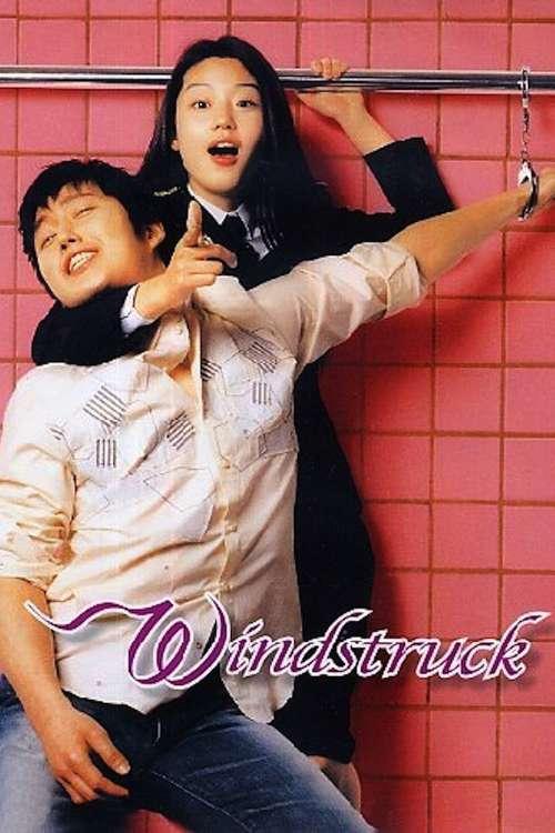 我的野蠻女友2蠻風再現_Windstruck_電影海報