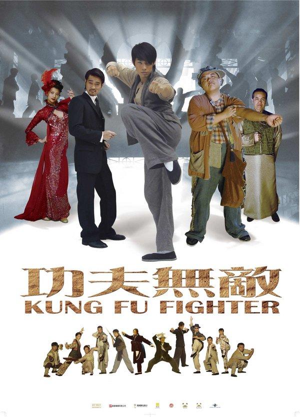 功夫無敵_Kung Fu Fighter_電影海報