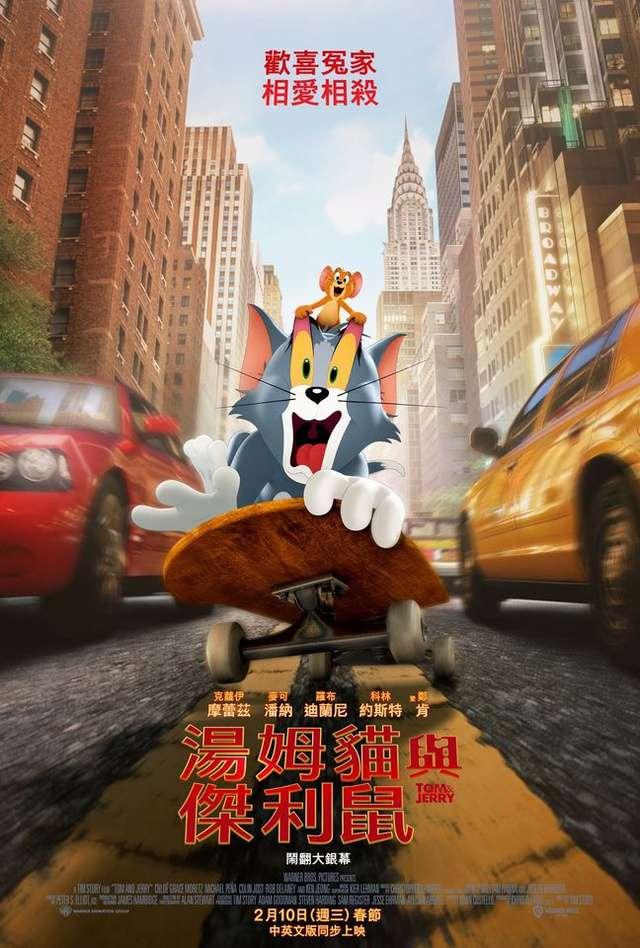 湯姆貓與傑利鼠_Tom and Jerry_電影海報