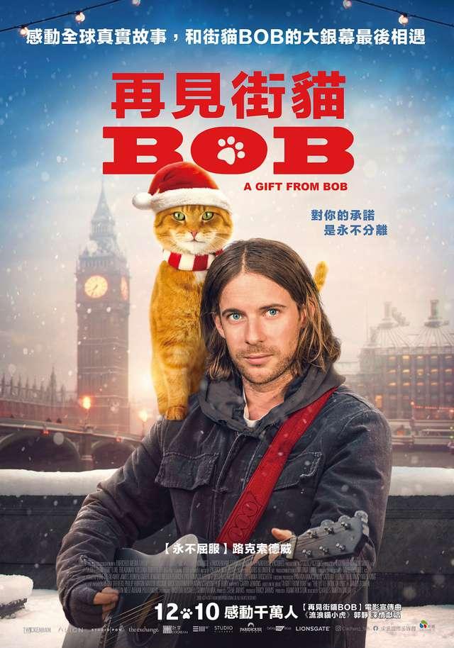 再見街貓BOB_A Gift From BOB_電影海報