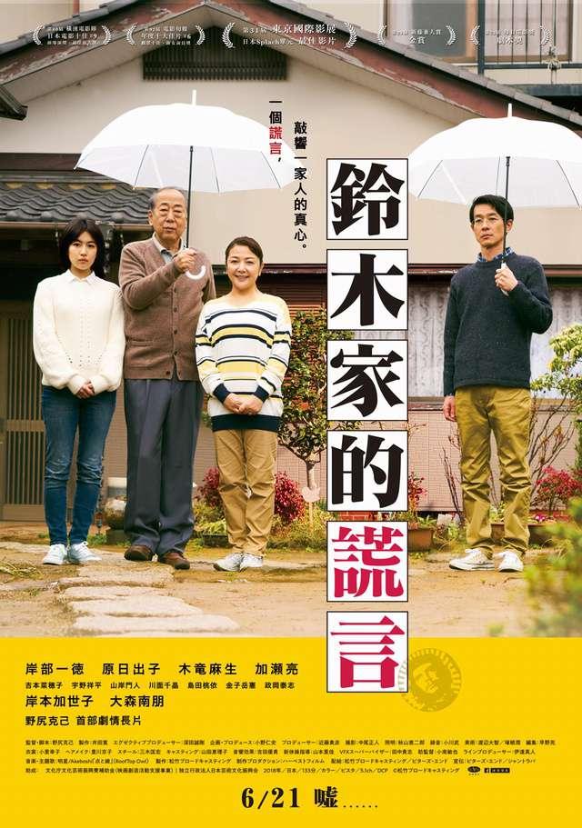 鈴木家的謊言_Lying To Mom_電影海報