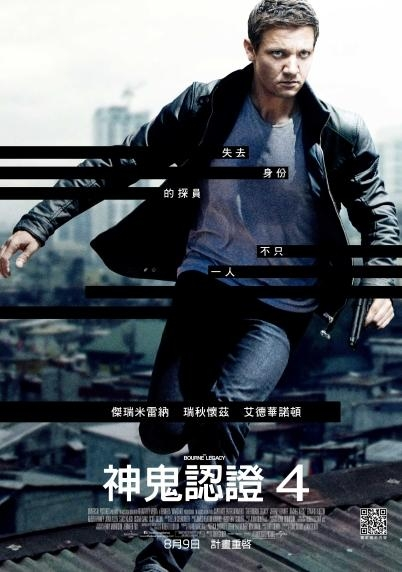 神鬼認證4_The Bourne Legacy_電影海報