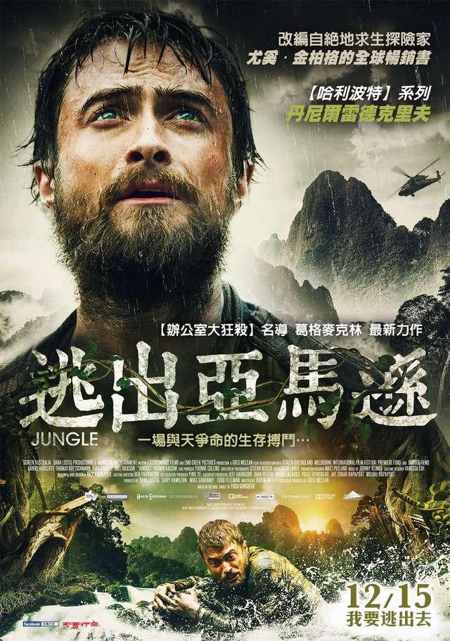 逃出亞馬遜_Jungle_電影海報