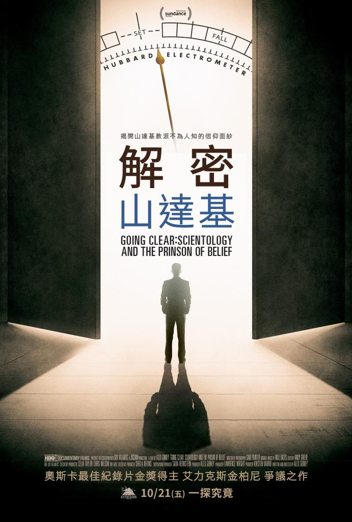 解密山達基_Going Clear: Scientology and the Prison of Belief_電影海報