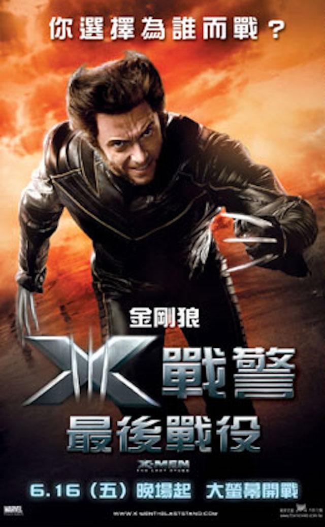 X戰警:最後戰役_X-Men: The Last Stand_電影海報