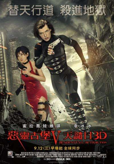 惡靈古堡V: 天譴日3D_Resident Evil: Retribution_電影海報