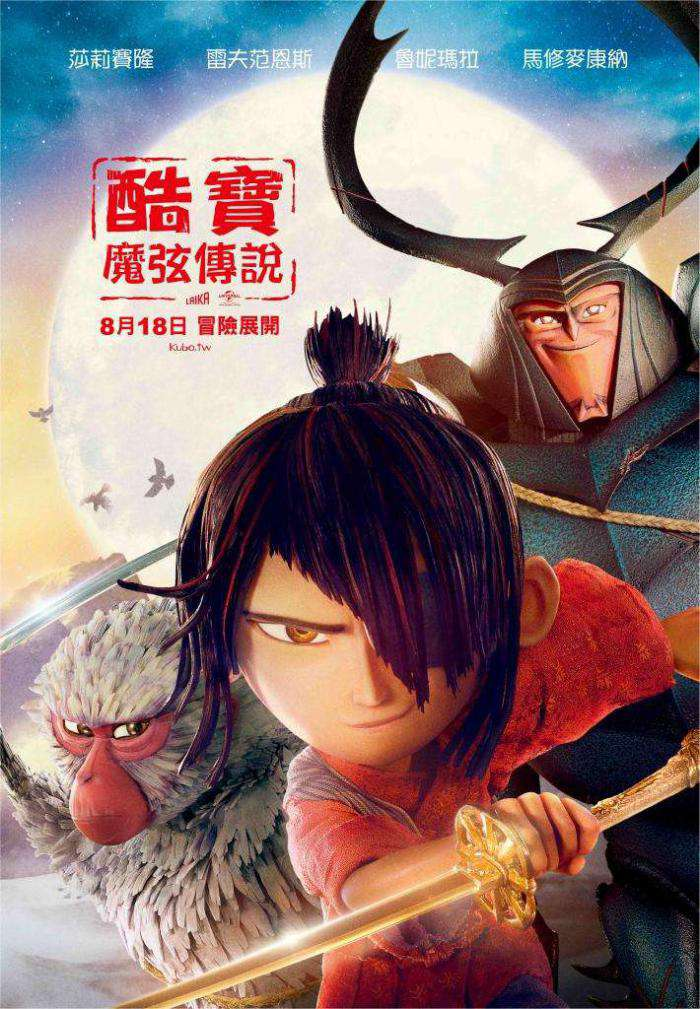 酷寶:魔弦傳說_Kubo and the Two Strings_電影海報