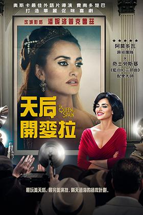 天后開麥拉_La reina de Espana_電影海報