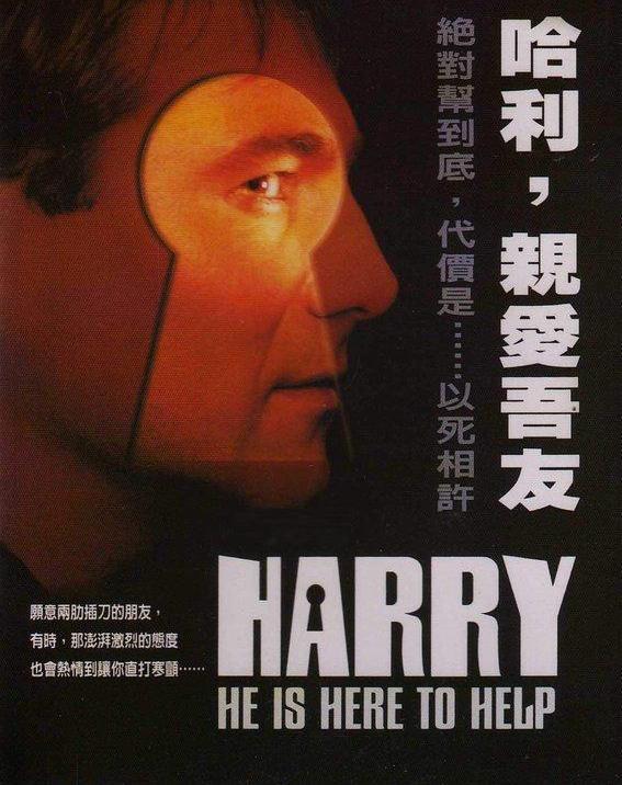 哈利,親愛吾友_Harry, un ami qui vous veut du bien_電影海報