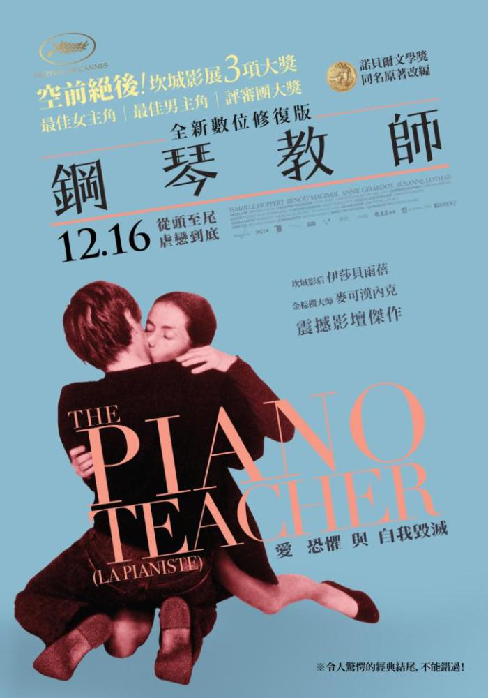 鋼琴教師_The Piano Teacher_電影海報
