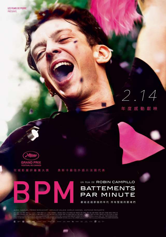 BPM 120 Beats Per Minute_BPM 120 Beats Per Minute_電影海報