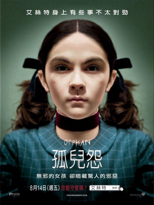 孤兒怨_Orphan_電影海報