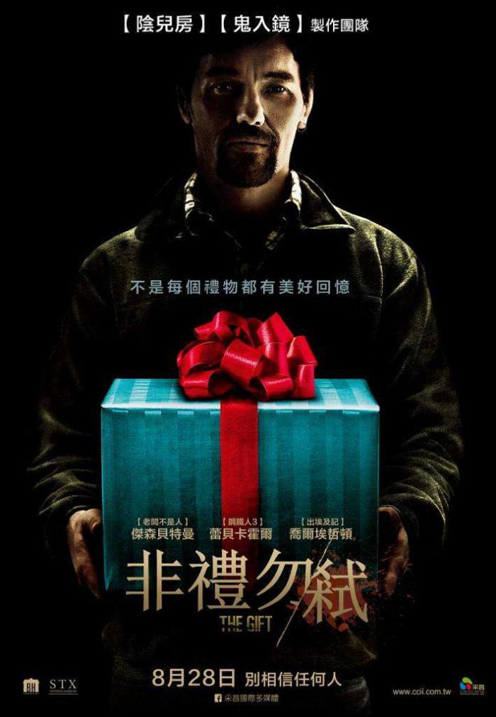 非禮勿弒_The Gift_電影海報