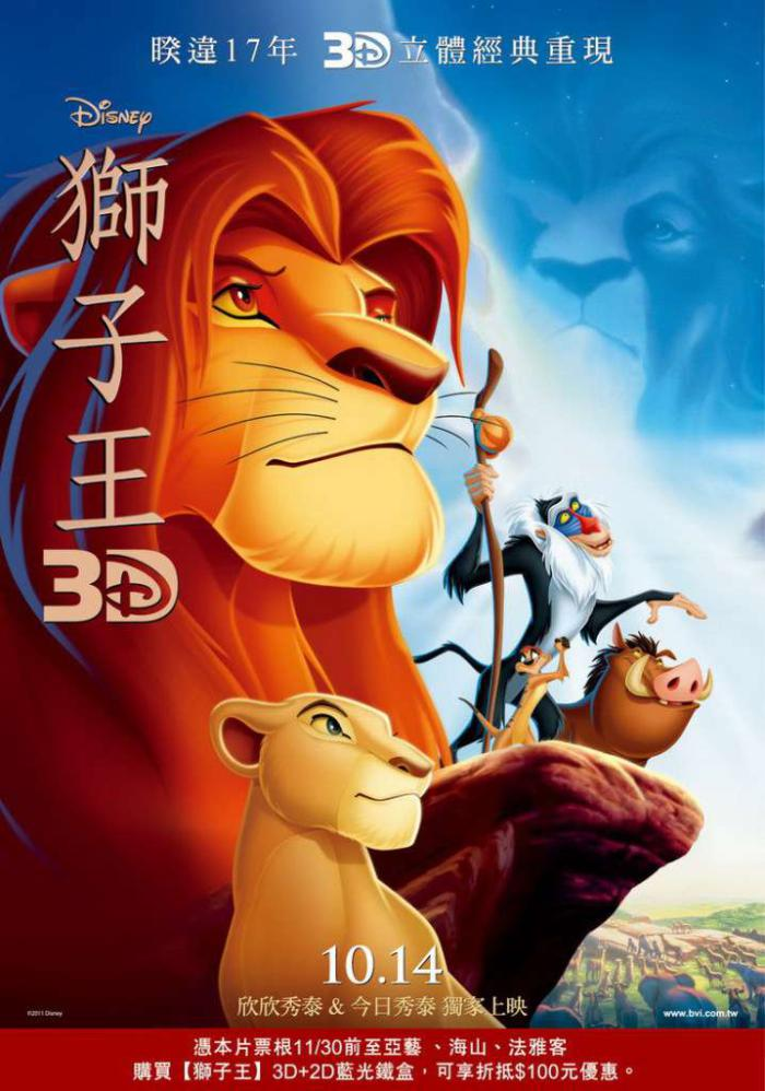 獅子王(1994)_The Lion King(1994)_電影海報