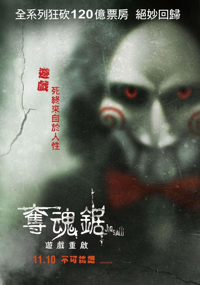 奪魂鋸:遊戲重啟_Jigsaw_電影海報