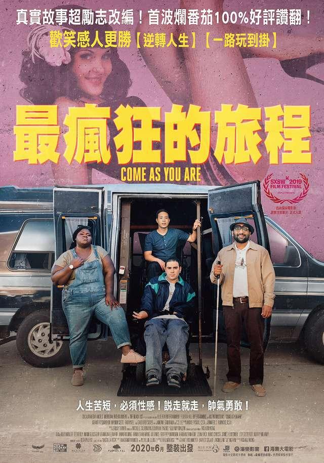 最瘋狂的旅程_Come as you are_電影海報