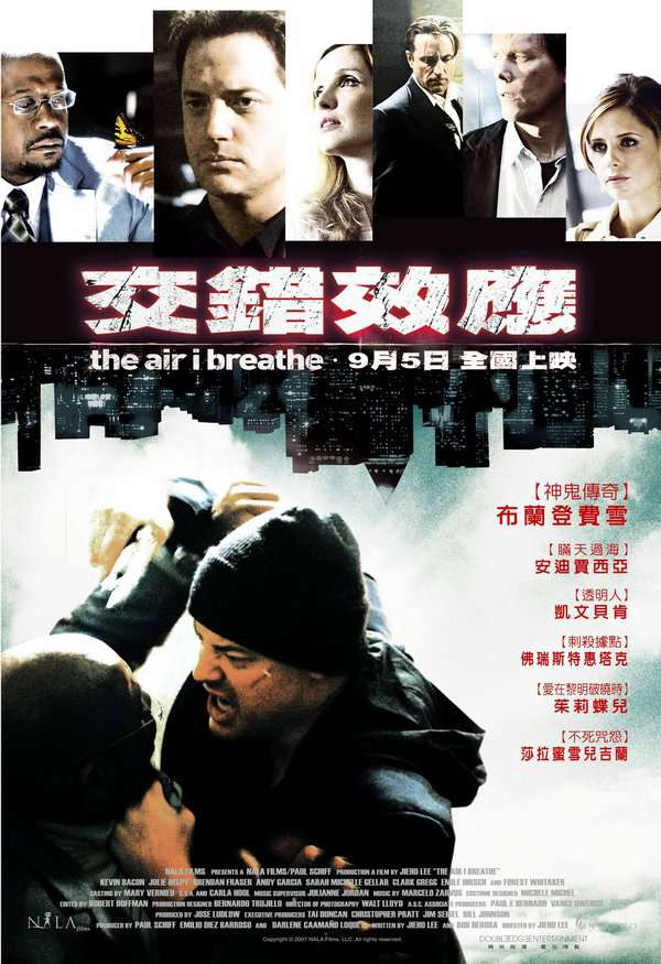 交錯效應_The Air I Breathe_電影海報