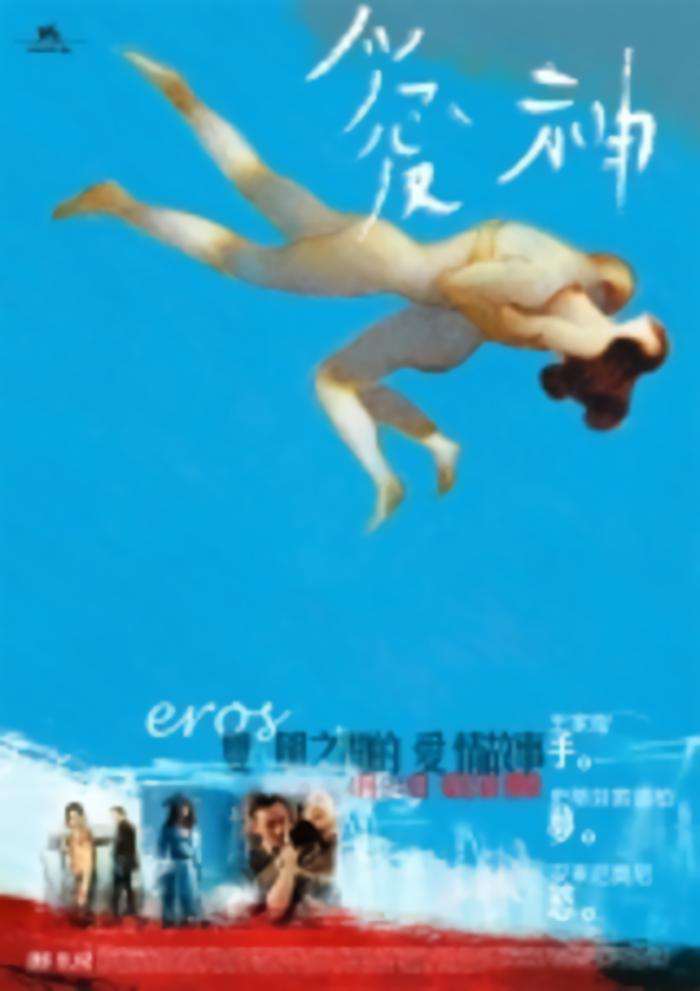 愛神_Eros_電影海報