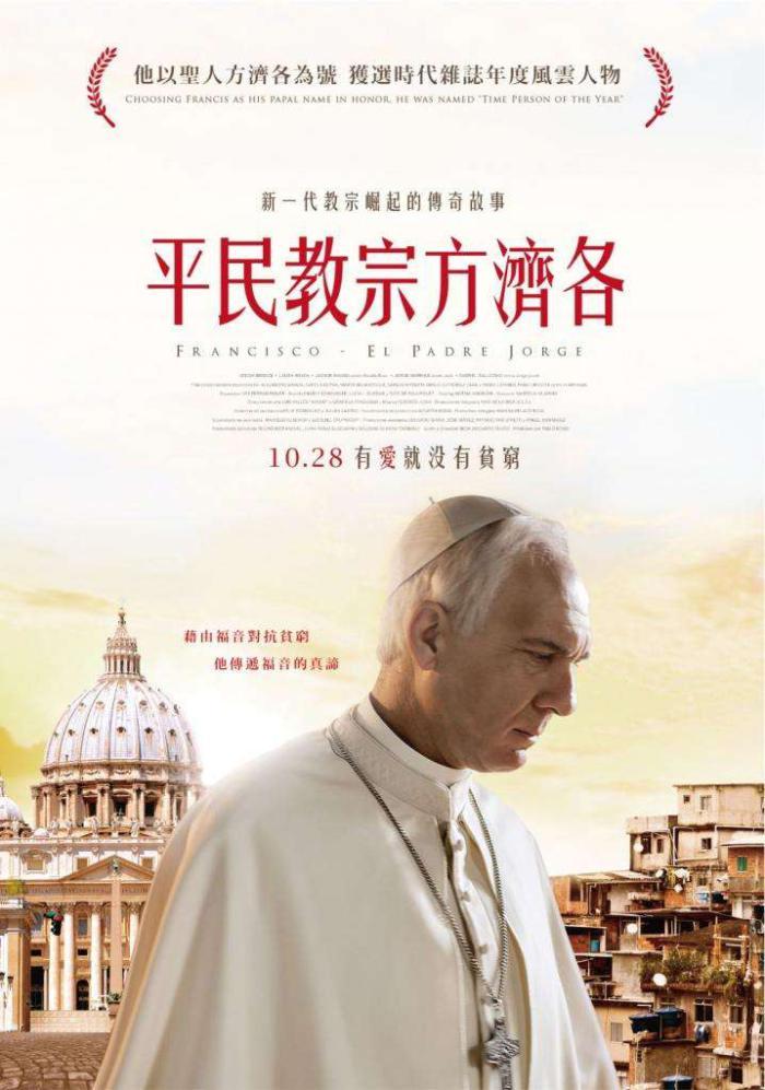 平民教宗方濟各_Francis_電影海報