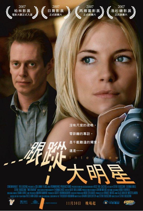 跟蹤大明星_Interview (2007)_電影海報
