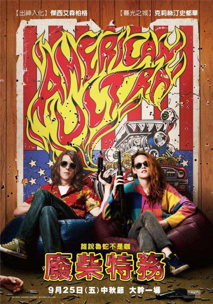 廢柴特務_American Ultra_電影海報