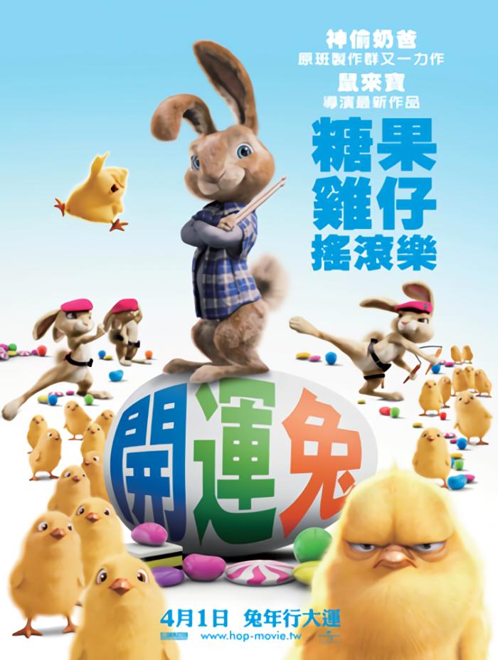 開運兔_Hop_電影海報