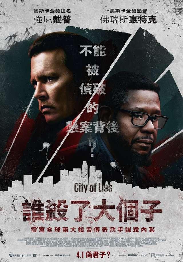 誰殺了大個子_City of Lies_電影海報